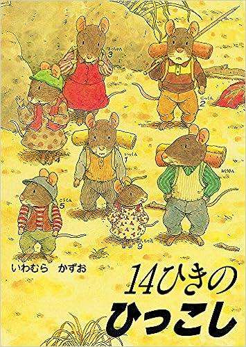 「絵本 14匹のねずみたち」の画像検索結果