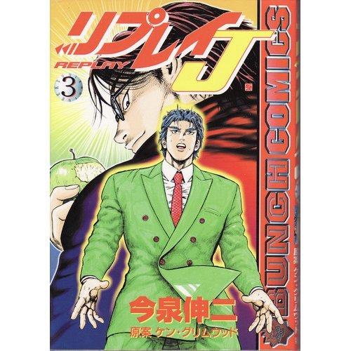 Replay J 3 (BUNCH COMICS) (2002) ISBN: 4107710289 [Japanese Import]