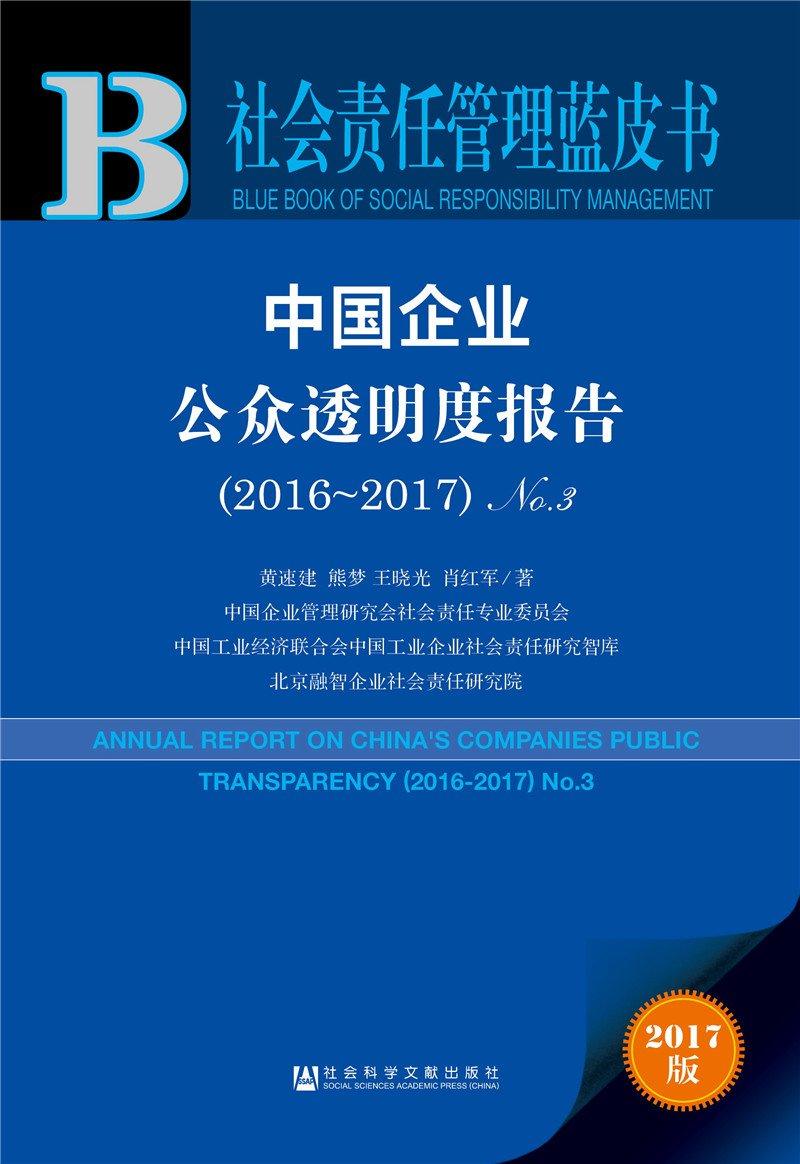 皮书系列·社会责任管理蓝皮书:中国企业公众透明度报告No.3(2016-2017) ebook