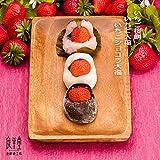 ホワイトデー いちご桜餅 いちご大福いちごショコラ大福12ヶセット
