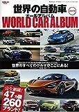 世界の自動車 オールアルバム 2017年 (SAN-EI MOOK)