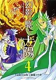 Day Break Illusion [Genei wo Kakeru Taiyo] - Vol.4 (Gangan Comics Online) Manga