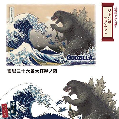 JP PRODUCTS Godzilla Jumbo Magnet [Thirty-six Views of Mount Fuji Monster Roh View] (Godzilla Magnet)