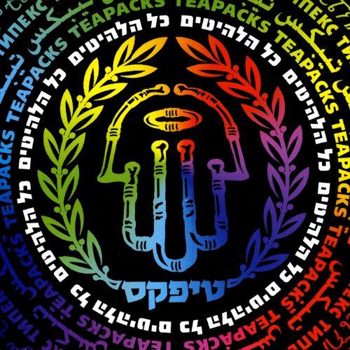 Harabi Joe Capara (Rabbi Joe Cappara)