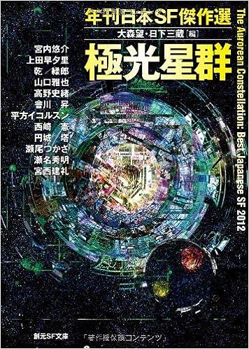 極光星群 (年刊日本SF傑作選) (...