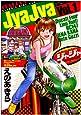 ジャジャ 1 (サンデーGXコミックス)