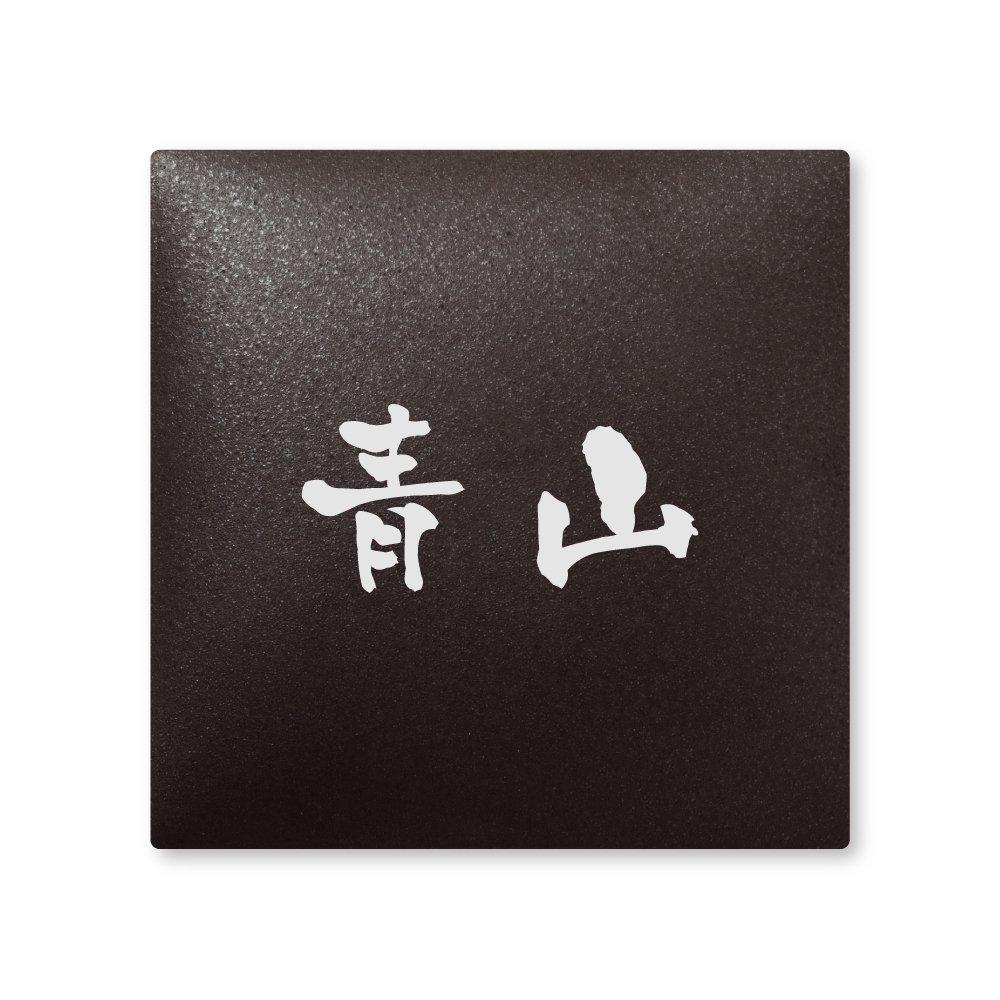 丸三タカギ 表札 【 青山 】 完成品 アークタイル AR-2-1-3-青山   B00RFEKCB6