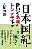 「日本国紀」は世紀の名著かトンデモ本か