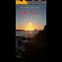 gennkainihonootatu zennpenn: kyuusyuuitinomeimonn syounike17daidenn (kinndoru) (Japanese Edition)