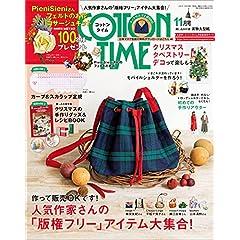 COTTON TIME 表紙画像