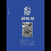 书屋 月刊 2018年12期