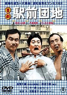 Amazon | 喜劇 駅前飯店 [DVD] |...