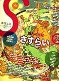 季刊 S 2008年10月号(24号) [雑誌]