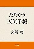 たたかう天気予報 (角川文庫)