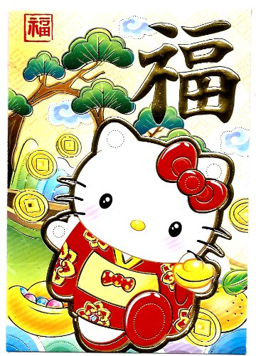 6 hello kitty in kimono bonsai tree coins sanrio happy new year lucky