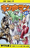 Kinnikuman 41 (Jump Comics) (2012) ISBN: 4088706994 [Japanese Import]