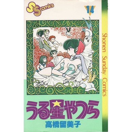 うる星やつら (14) (少年サンデーコミックス)
