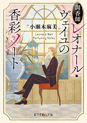 (P[こ]4-5)調香師レオナール・ヴェイユの香彩ノート (ポプラ文庫ピュアフル)
