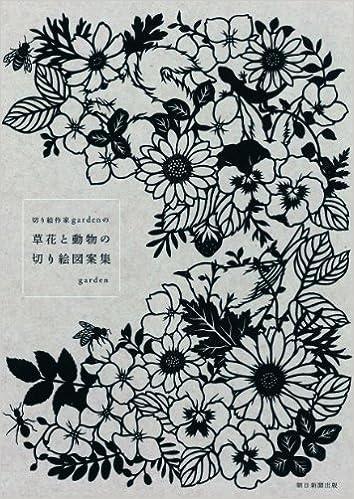 切り絵作家gardenの 草花と動物の切り絵図案集 Garden 本 通販 Amazon