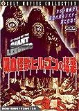 吸血怪獣ヒルゴンの猛襲 [DVD]