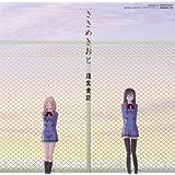 テレビ東京系アニメーション「ささめきこと」オリジナルサウンドトラック ささめきおと
