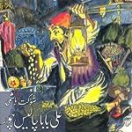 Collected Urdu Children's Stories Vol 3 | Shaukat Hashmi
