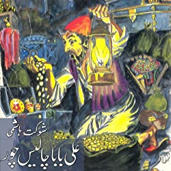 Collected Urdu Children's Stories Vol 3