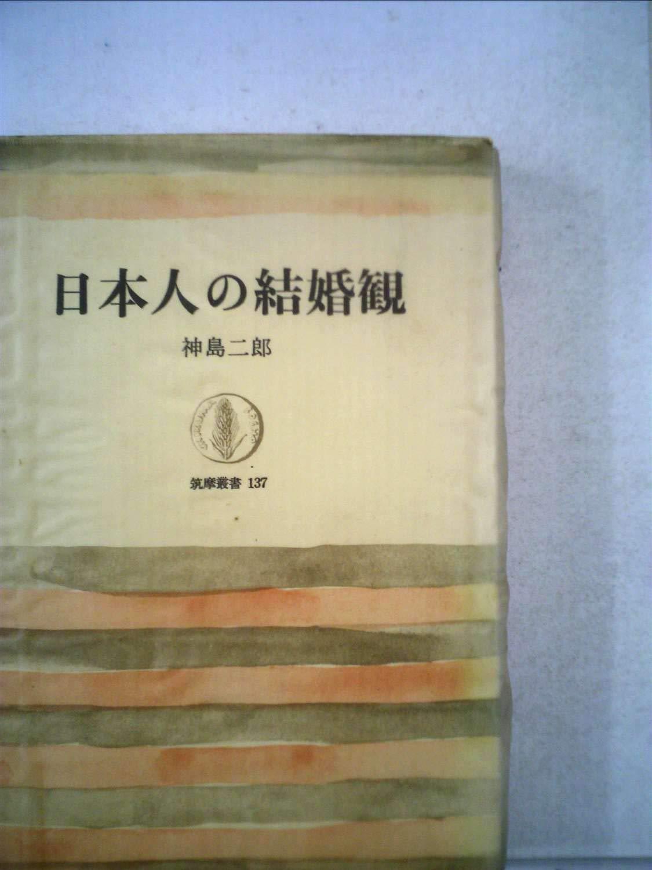 日本人の結婚観 (1969年) (筑摩...