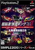 SIMPLE2000シリーズ アルティメット Vol.25 超最速! 族車キングBUのBU ~仏恥義理伝説2改~