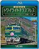 豪華寝台特急 トワイライトエクスプレス 敦賀~大阪 【Blu-ray】