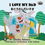 I Love My Dad おとうさんだいすき  (English Japanese Bilingual Collection)