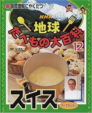 国際理解にやくだつ NHK地球たべもの大百科〈12〉スイス チーズフォンデュ