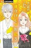 鎌倉けしや闇絵巻 (6) (フラワーコミックスアルファ)