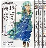 掟上今日子の備忘録 コミック 1-4巻セット  (KCデラックス 月刊少年マガジン)