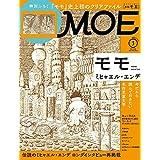 2021年3月号 MOMO モモ クリアファイル A4 変形サイズ