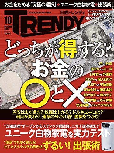 日経TRENDY(トレンディ)2015年10月号[雑誌]