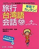 単語でカンタン!旅行台湾語会話