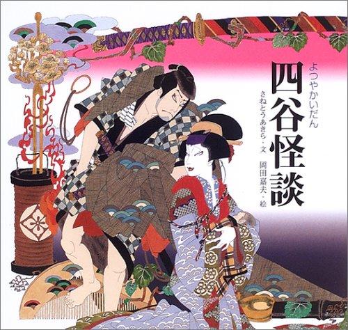 四谷怪談 (日本の物語絵本)