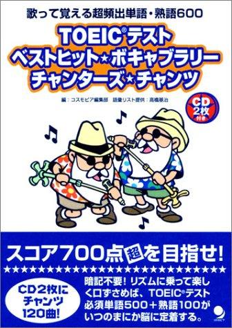 TOEIC TESTベストヒット☆ボキャブラリー チャンターズ☆チャンツ