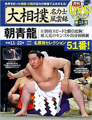 大相撲名力士風雲録 15―月刊DVDマガジン 朝青龍 (ベースボール ...