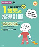 CD-ROM付き 記入に役立つ! 1歳児の指導計画 (ナツメ社保育シリーズ)