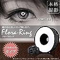 STARDUST フローラリング カメラ 目 リング 瞳 輪っか 光 撮影 道具 ポートレート フラッシュ ストロボ SD-KAMEWA