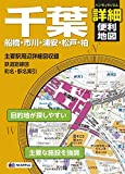 ハンディマップル 千葉 詳細便利地図 (地図 | マップル)
