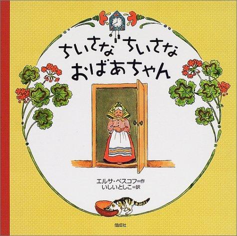 ちいさなちいさなおばあちゃん (世界の絵本)