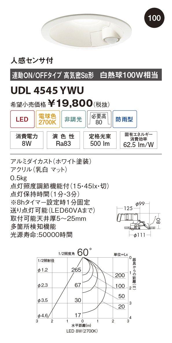 ユニティ LED住宅照明 ダウンライト 人感センサー付 白熱球100W相当 電球色 ランプ一体型 Home Eco Down Light UDL4545YWU B07BF6G9L4
