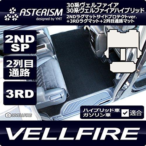 ASTERISM30系ヴェルファイアHYBRID 後期V(7人乗)2NDSP+3RD+2列目通路マット グレー B0798PCJTG 後期V:7人乗り|グレー グレー 後期V:7人乗り