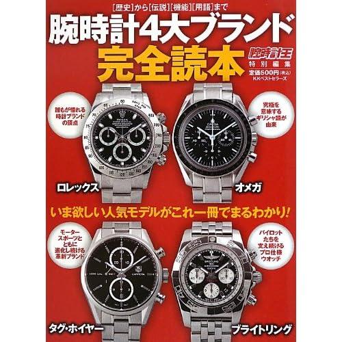腕時計完全読本 表紙画像