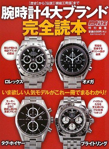 腕時計完全読本 2012年完全読本 大きい表紙画像