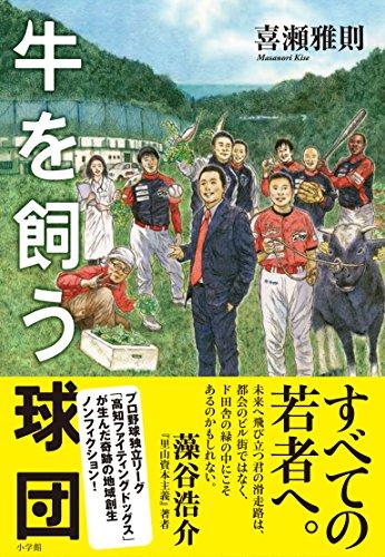 『牛を飼う球団』「高知ファイティングドッグス」が生んだ地域創生物語