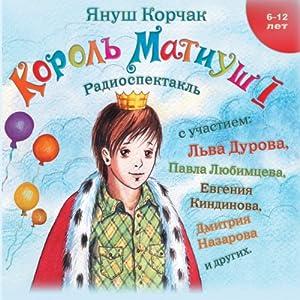 Korol' Matiush Pervyj [King Matt the First] Audiobook